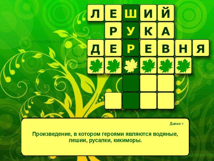 Кроссворд на башкирском языке с ответами